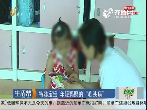 """济南:特殊宝宝 年轻妈妈的""""心头病"""""""