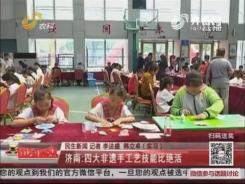 济南:四大非遗手工艺技能比绝活