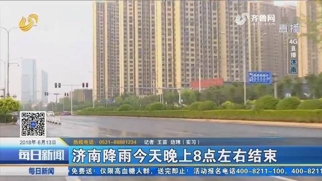 【4G直播】济南降雨13日晚上8点左右结束