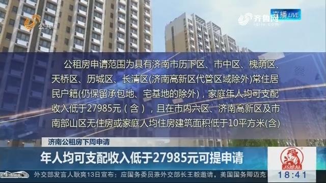 【济南公租房下周申请】年人均可支配收入低于27985元可提申请