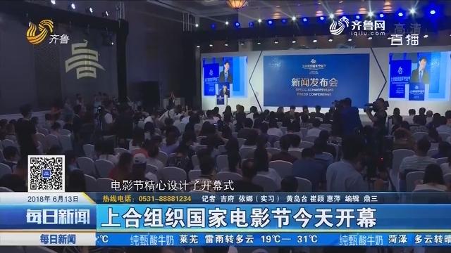 青岛:上合组织国家电影节6月13日开幕
