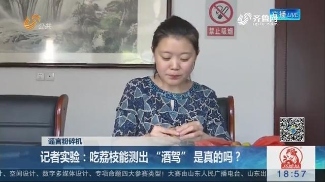 """【谣言粉碎机】记者实验:吃荔枝能测出 """"酒驾"""" 是真的吗?"""