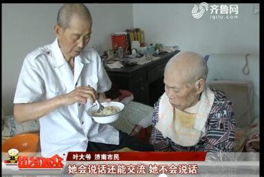 【凡人大爱】济南:自制50块尿布!七旬老人照顾瘫痪妻子27年