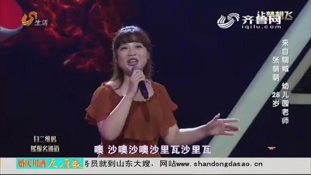 让梦想飞:幼儿园老师声音甜  评委孙亮不淡定