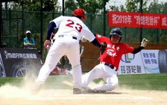 """""""玲珑轮胎杯""""威海国际棒球邀请赛收棒"""