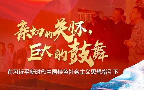 亲切的关怀 巨大的鼓舞——在习近平新时代中国特色社会主义思想指引下