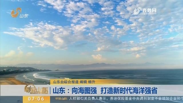 山东:向海图强 打造新时代海洋强省