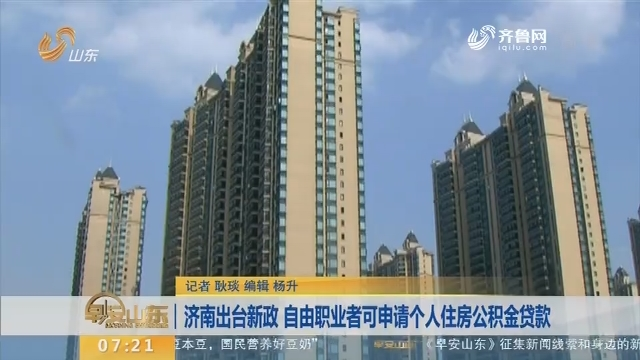 【闪电新闻排行榜】济南出台新政 自由职业者可申请个人住房公积金贷款