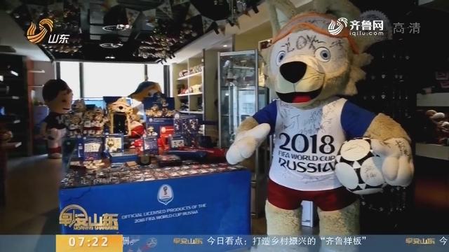 """世界杯吉祥物 """"扎比瓦卡""""中国造"""