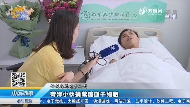 菏泽小伙捐献造血干细胞