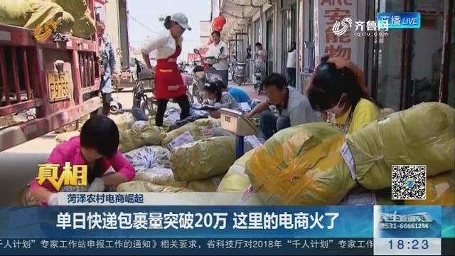 【真相】菏泽农村电商崛起:单日快递包裹量突破20万 这里的电商火了