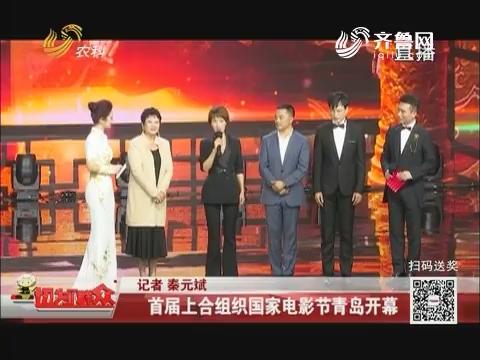 首届上合组织国家电影节青岛开幕