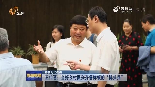 """【齐鲁时代楷模】王传喜:当好乡村振兴齐鲁样板的""""排头兵"""""""