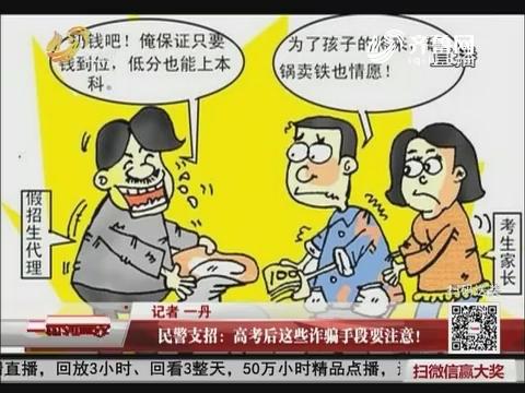 民警支招:高考后这些诈骗手段要注意!
