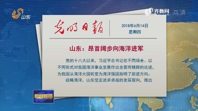 【光明日报文章】山东:昂首阔步向海洋进军