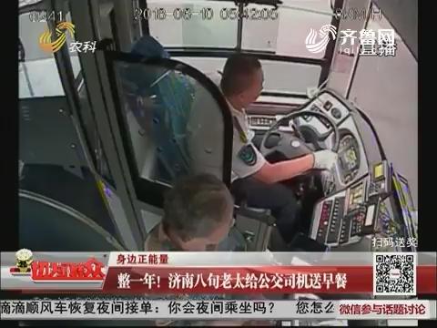 【身边正能量】整一年!济南八旬老太给公交司机送早餐