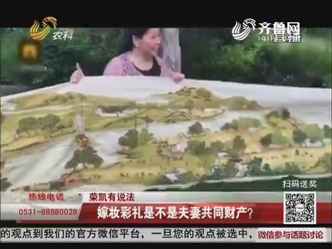 【荣凯有说法】嫁妆彩礼是不是夫妻共同财产?