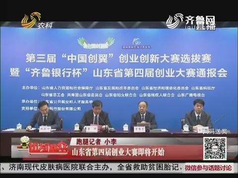 山东省第四届创业大赛即将开始