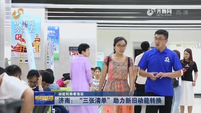 """【动能转换看落实】济南:""""三张清单""""助力新旧动能转换"""