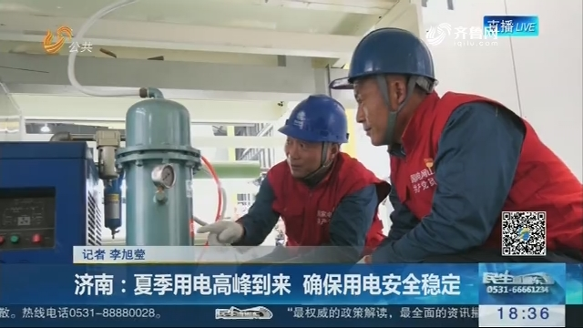 济南:夏季用电高峰到来 确保用电安全稳定
