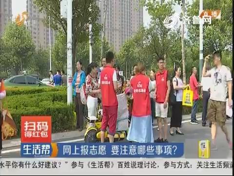 潍坊:网上报志愿 要注意哪些事项?