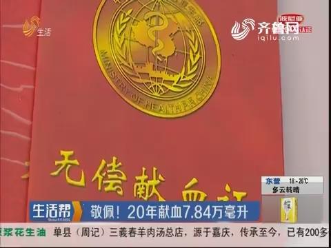 潍坊:敬佩!20年献血7.84万毫升