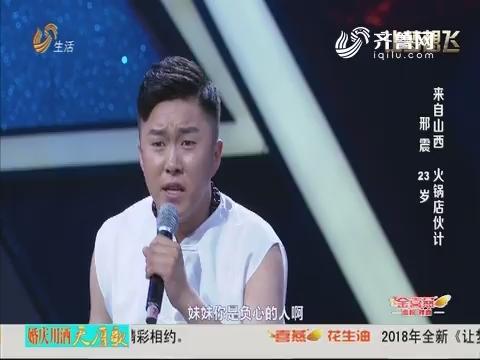 20180614《让梦想飞》:火锅店伙计邢震热爱中国戏曲获点赞
