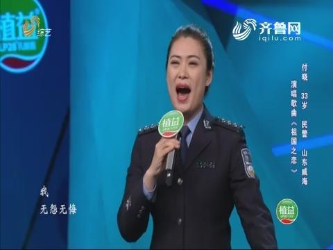 """20180614《我是大明星》:飞行员老爸""""空降""""为民警女儿加油"""