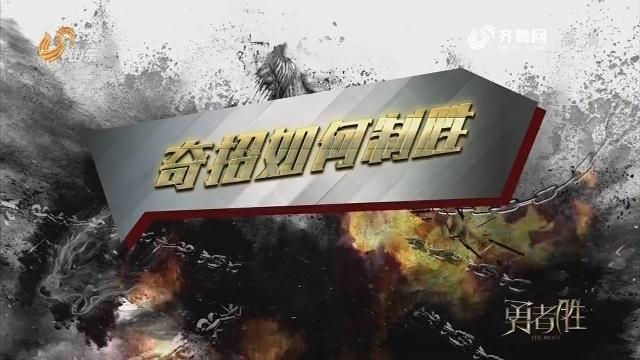 20180614《最炫国剧风》:奇招如何制胜
