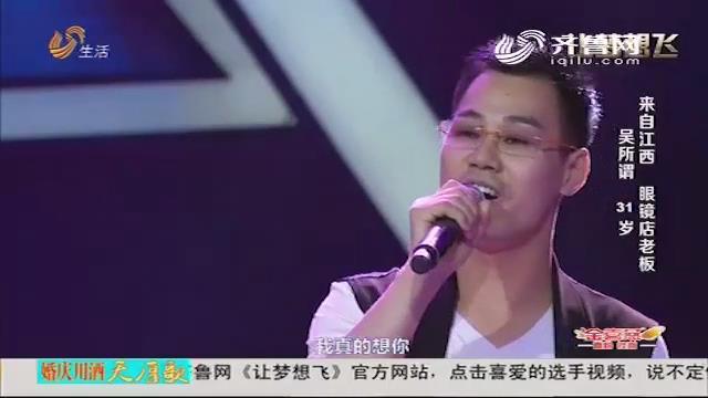 让梦想飞:眼镜店老板热爱粤语歌  带来眼镜被评委抢