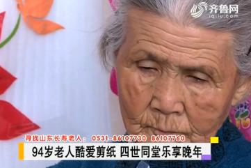 94岁老人酷爱剪纸 四世同堂乐享晚年
