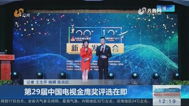 第29届中国电视金鹰奖评选在即