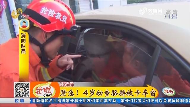 莒县:紧急!4岁幼童胳膊被卡车窗