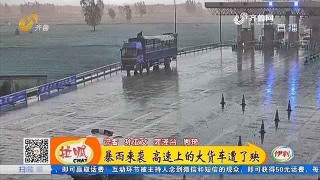 菏泽:暴雨来袭 高速上的大货车遭了秧