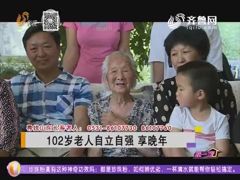 102岁老人自立自强 享晚年