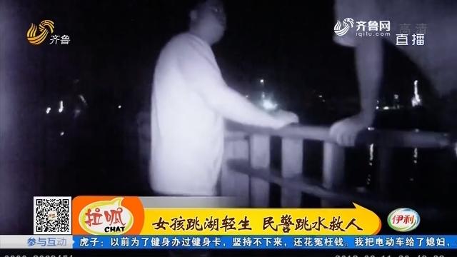 宁津:女孩跳湖轻生 民警跳水救人