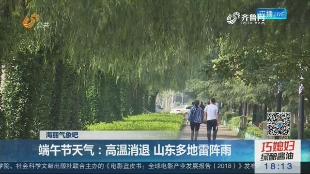 【海丽气象吧】端午节天气:高温消退 山东多地雷阵雨