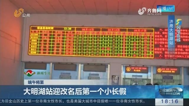 【闪电连线】端午将至 大明湖站迎改名后第一个小长假