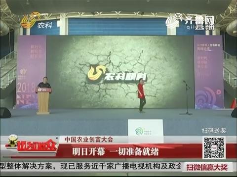 【中国农业创富大会】6月16日开幕 一切准备就绪