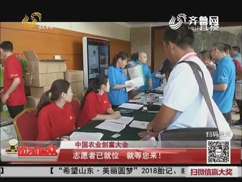【中国农业创富大会】志愿者已就位 就等您来!