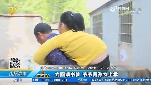 【用爱发声 为爱撑腰】日照:为圆读书梦 爷爷背孙女上学