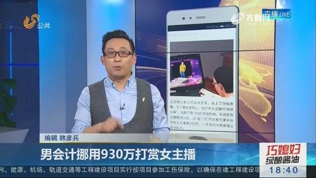【新说法】男会计挪用930万打赏女主播