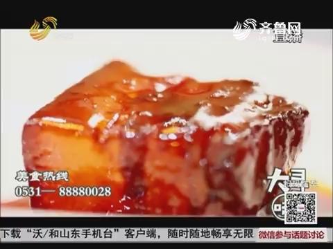 【大寻味】海码头一绝 砂锅红烧肉