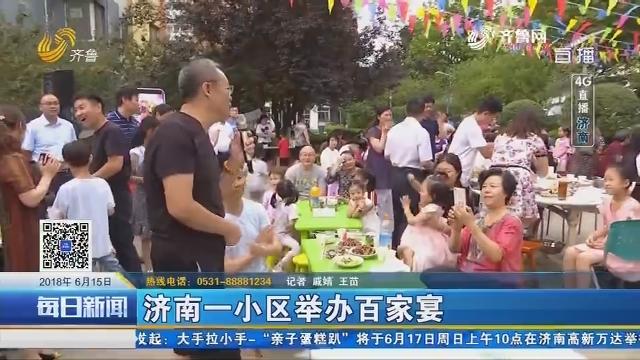 【4G直播】济南一小区举办百家宴