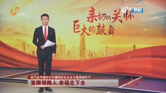 【在习近平新时代中国特色社会主义思想指引下】紧跟领路人 幸福奔未来