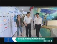 山东证监局调研组来济南高新区调研