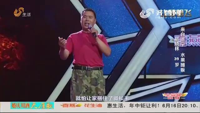 让梦想飞:菏泽水果哥登台  讲述对唱歌的热爱