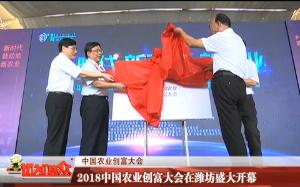 【中国农业创富大会】2018中国农业创富大会在潍坊盛大开幕