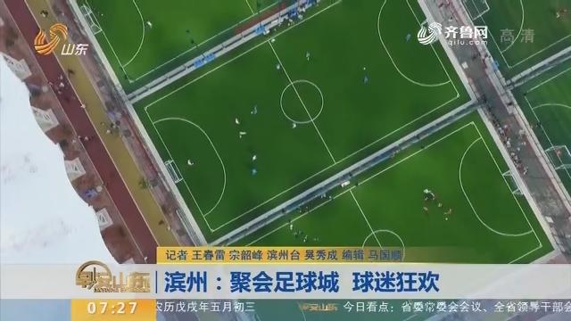 滨州:聚会足球城 球迷狂欢