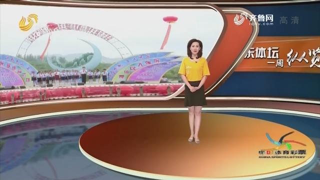 2018年06月16日《山东体坛一周纵览》完整版